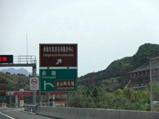 Welcome to Jinshaling