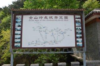 Jinshaling