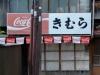 Coca Cola everywhere