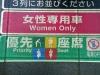 es gibt nur Frauen Zugabteil