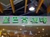 Starbucks auf Chinesisch